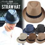 中折れハット 麦わら帽子 ハット メンズ ぺーパー おしゃれ ストローハット UVカット 春夏 日よけ帽子 紫外線対策