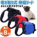 犬 リード 長い 伸縮 8m 犬用リード ロング 自動巻き取り式 耐荷重約40kg ドッグリード 小型犬 中型犬 対応 愛犬 お散歩 ペット用品