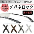 メガネ固定 メガネロック 眼鏡 ズレ防止 耳 眼鏡小物 シリコン素材 メガロック めがねストッパー 眼鏡フック 滑り止め お得な10本セット