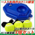 テニス 練習 器具 1人 トレーニング 硬式 ボール サーブ 自宅 ゴム付き 紐付き ボール3つ付き テニストレーナー ジュニア 初心者
