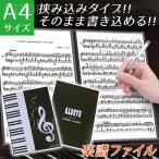 音楽 楽譜ファイル 書き込み 譜面 吹奏楽 見開き 4面 A4 フォルダー カバー ピアノ ギター レッスン 作曲 練習 発表会 記念品 楽譜 押さえ