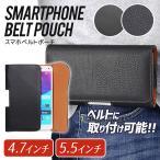 スマホポーチ ベルト ホルダー スマートフォン ケース 横型 iphone メンズ 5.5インチ 4.7インチ 作業用 レザー調 ウエストポーチ