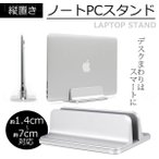 ノートパソコン スタンド アルミ PCスタンド 縦置き 収納 幅調節可能 MacBook iPad ブックスタンド 本立て