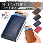 カードケース メンズ スキミング防止 PUレザー クレジット カード入れ レディース クレジット 薄型 スリム スライド式 磁気