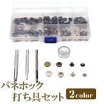 ボタンホック 工具セット 2色 30組 打ち具 打ち台 スナップボタン 穴あけ レザークラフト ハンドメイド DIY