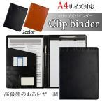 クリップファイル a4 バインダー PUレザー 金具 カードポケット ペンホルダー付き クリップボード おしゃれ 使いやすい 仕事用 多機能 二つ折り プレゼント a5