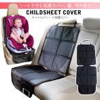 チャイルドシート 保護マット 滑り止め 車 座席保護 保護シート マット カバー シートカバー 座席カバー クッション 収納 カー用品