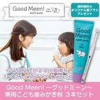 Good Meen! Tooth paste for baby 薬用こども歯みがき粉 ジェルタイプ 3本セット