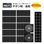 【耳つぼシール 4000粒】【大容量】チタン/金/200シー