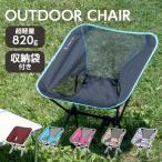 コンパクトチェア 折りたたみ チェア キャンプ レジャー 軽量 持ち運び イス 椅子 アウトドア ブラック メッシュ アルミ 耐荷重80kg