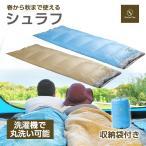 シュラフ 寝袋 コンパクト 封筒型 洗える 大人 子供 軽量 布団 3シーズン キャンプ 災害 持ち運びに便利 ポリエステル アウトドア
