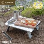 アルミロールテーブル シルバー 折りたたみ 軽量 コンパクト キャンプ アウトドア 収納袋付き アルミ ローテーブル ミニ