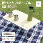 折りたたみテーブル60-40cm コンパクト 食事 調理 料理 アウトドア レジャー キャンプ 軽量 キャンプ用品 机