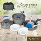 クッカーセット 1~2人分用 収納袋付き アウトドア アルミ製 9点セット 鍋 フライパン ケトル