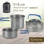 クッカー ケトル 2点 セット グレー ポット カップ 鍋 食器 米 米炊き 調理 料理 キャンプ レジャー アウトドア 湯沸かし レジャー アウトドア