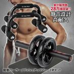 腹筋ローラー プッシュアップバー 2点セット 筋トレ 腹筋 トレーニング 腕立て エクササイズローラー ダイエット アブホイール 超静音 ひざ保護マット付き