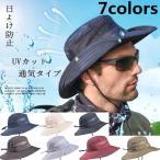 メンズ サファリハット 帽子 UVカット つば広 通気性抜群 日焼け防止 熱中症 紫外線対策 アウトドア 釣り ハイキング 登山