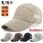 キャップ メンズ 帽子 夏物 ぼうし UVカットUA 吸汗速乾 通気 シンプル おしゃれ サイズ調整 野球帽 夏アイテム メンズ帽子 メンズキャップ プレゼント