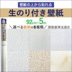 壁紙 白 ホワイト 無地 シンプル 柄なし 生のり付き 壁紙の上から重ねて貼れる 92cm幅 5m 新柄