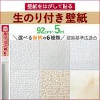 壁紙 白 ホワイト 無地 シンプル 柄なし 生のり付き 壁紙をはがして貼る 92cm幅 5m 新柄