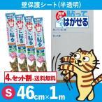 猫の爪とぎ防止 爪とぎ保護シート 壁紙保護シート ペット用品