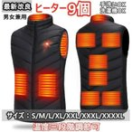 電熱ベスト 充電式 バッテリー付き 日本製 繊維ヒーター 電熱ウェアインナー ヒーター付き 9エリア発熱 3段階調温 速暖 レディース メンズ 電熱ジャケット