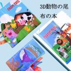 無毒 柔らかい 布の本 3D アニマルテール ベビーブック キッズ 絵本 布のおもちゃ 知育おもちゃ