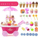 知育玩具 おままごと セット おもちゃ 玩具 音楽 カラフルなライト 女の子 アイスクリーム ロリポップ 39ピースセット 2COLORS