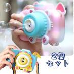 子供 シャボン玉マシーン カメラ おもちゃ シャボン玉 道具 2個入 電動式 自動 音楽 バブルマシーン 男の子 女の子 誕生日 プレゼント 外遊び プール アウトドア
