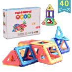 磁石おもちゃ 飛行機 40ピース マグフォーマー 知育玩具 積み木 マグネット マグネットブロック DIY 誕生日プレゼント 子供 立体パズル モデル ゲーム