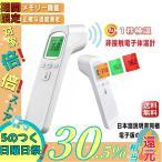 セール限定価格 体温計 非接触型 日本製 センサー搭載 非接触体温計 検温器 非接触 おすすめ 正確 おでこで測る体温計 額体温計 赤外線温度計 デジタル 高精度