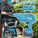高圧洗浄機 充電式 コードレス マキタ バッテリー併用 ハンディ クリーナー 強力 家庭用 洗車タオル 小型 洗浄機 電動工具 洗車 掃除 大掃除 水 清掃