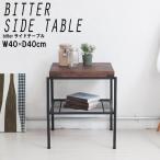 bitter サイドテーブル(ブラウン/茶) 幅40cm/ラック/飾り台/収納/棚付/収納ラック/木製/カフェ/アイアン/モダン/オシャレ/ミッドセンチュリー/ブルックリン/B...