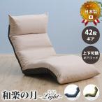座椅子 和楽の月  座椅子LIGHT  a972 代金引換不可