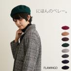 フラミンゴ・バスクウールベレー帽