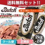 ドッグフード(ブッチ人気セット)ブッチ ブラック・レーベル2Kg&ホワイト・レーベル2Kgの2本セット(送料無料・クール便・クール代別)(Butch)(正規品)