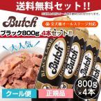 ドッグフード(ブッチ人気セット)ブッチ ブラック・レーベル・ドッグフード 800g×4本セット(送料無料・クール便・クール代別)(Butch)(正規品)犬