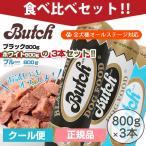 ブッチ ドッグフード(ブッチ食べ比べセット)ブッチ ブラック800gホワイト800gブルー800gの3本セット(クール便発送)(Butch)(正規品)犬 ロールフード