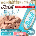ブッチ ドッグフード ブッチ ブルー・レーベル・ドッグフード 2kg(クール便発送)(Butch) 犬 ドッグ ロールフード 成犬 高齢犬 子犬 幼犬 ミートフード