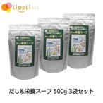 だし 栄養スープ 500g 3袋セット 賞味期限2022-09-10以降