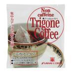 トリゴネコーヒー ノンカフェイン 30袋