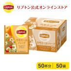 (公式) リプトン ハーブティー カモミールハーブ アルミティーバッグ 2.1g×50袋 ノンカフェイン紅茶お得用  lipton