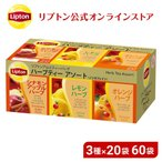 (公式) リプトン  ハーブティー アソート アルミティーバッグ 60袋(アップル レモン オレンジ 各20袋)   紅茶  lipton