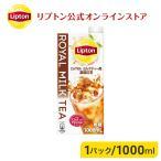 (公式) リプトン ロイヤルミルクティー用 濃縮紅茶 無糖 1000ml 業務用紅茶お得用  lipton