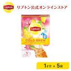 リプトン 紅茶 ブランド 紅茶 ティーバッグ コールドブリュー パイナップル&ハイビスカスティー ピローバッグ 14g×5袋 Lipton