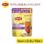 リプトン 紅茶 ブランド キープ&チャージ リフレッシュ アールグレイ 2g×10袋 マイボトル用ティーバッグ 新商品 LIPTON
