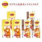 ミルクティーベース リプトン 公式 ロイヤルミルクティー ストレートティー 濃縮 リキッド 無糖 1000ml アイスティー 無糖