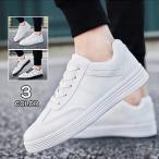 スニーカー メンズ ローカットスニーカー 白スニーカー ランニング ウォーキング 通学 運動 フラットシューズ 革靴 送料無料