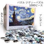 翌日発送 パズル ジグソーパズル  組み立てジ オリジナル プリント 1000ピース ハガキサイズ 卓上 念 贈り物 おじいちゃん miniパズル