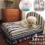 ペットベッド 3点セット 小さな犬のベッド 洗える3ピース ハウスセットペット猫高級プリンセスソファベッド犬小屋 (ペットベッド+枕+ござor掛け布団)